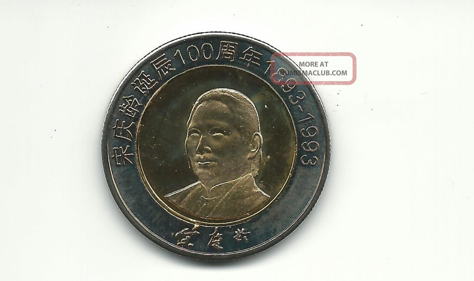 China 1993 Former Leader Of Prc Bi - Metallic Token Coin (l1)
