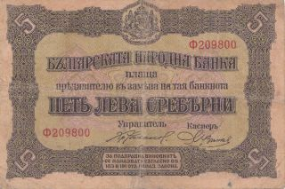 1917 Bulgaria 5 Leva Silver - Paper Money Banknote Note photo