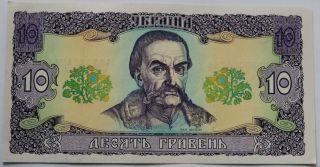 Almost Demonetized Banknote - 10 Ukrainian Hryvna,  Type Of 1992 Years (xf) photo