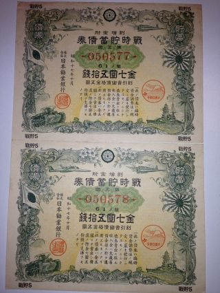 The Consecutive Numbers.  Japan World War 2 War Government Bond.  1942. photo