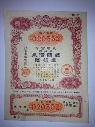 Japan World War2.  Government Bond.  War Bond.  Sino - Japanese War.  1940.  Ww2 photo