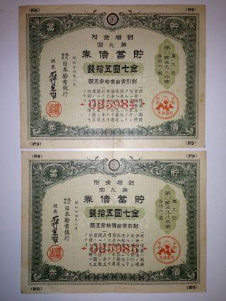 Consecutive Numbers.  Japan World War2.  War Bond.  Sino - Japanese War.  Japan - China War. photo