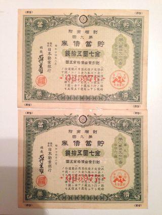 The Consecutive Numbers.  Japan World War 2 War Bond.  Sino - Japanese War 1939. photo