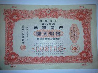 1940.  Imperial Government Bond Of Japan.  Sino - Japanese War.  Ww2.  Japan - China War. photo