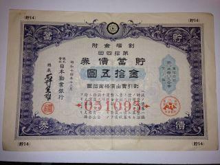 1939.  Ww2.  Imperial Government Bond Of Japan.  Sino - Japanese War.  Japan - China War. photo