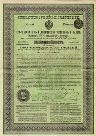 Russia : Imperial Land Mortgage Bank For The Nobility 1897 150 Rbl Uncancelled, photo