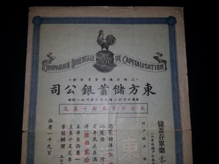 Compagnie Orientale De Capitalisation C.  O.  C. photo