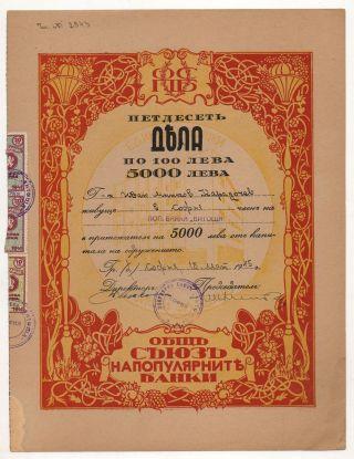 5000 Leva 1945 Popular Banks Union Bulgaria (50 Shares X 100 Leva) Stock Bond photo