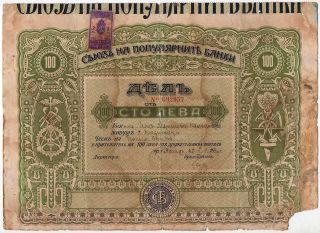 Masonic Stock Bond 100 Leva 1936 Vitosha Popular Bank Bulgaria 1 Share photo