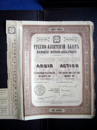 Russian Russia 1911 Asiatic Asia Bank 187,  5 Robles Bond Loan Share photo
