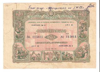 Bulgaria Certificate Share Stock Bond Litho 20 Lv 1952 photo