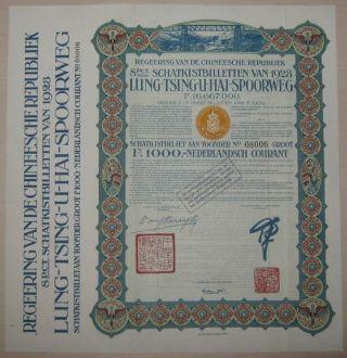 China Lung - Tsing - U - Hai Railroad 8% Bond 1000 Dutch Guilders 1923 photo