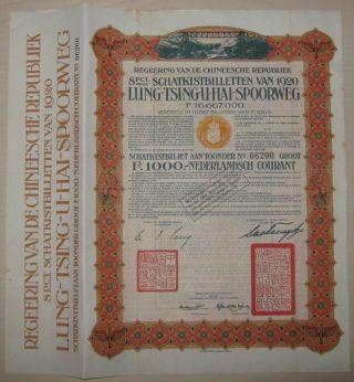 China Lung - Tsing - U - Hai Railroad 8% Bond 1000 Dutch Guilders 1920 photo