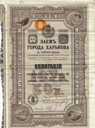 Russia: City Of Kharkov 187.  50 Rubel 1911 photo