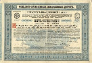 Russia: South West Rr 625 Rubels 1885 Bond photo