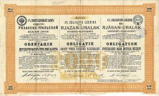 Russia: Rjasan Uralsk Railroad Company 2000 Mark 1897 photo