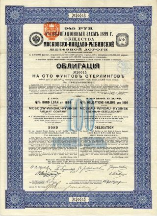 Russia: Moscow Windau Rybinsk 100 Pounds = 945 Roubles 1899 photo