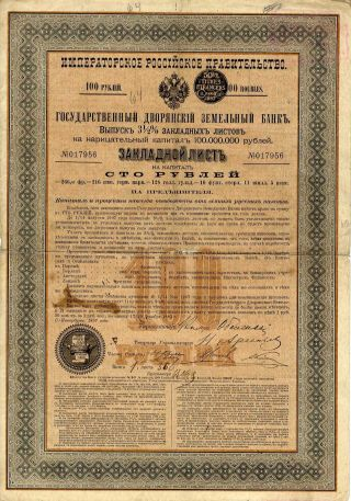 Russia: Imperial Land Mortgage Bank For The Nobility 100 Roubels 1897 photo