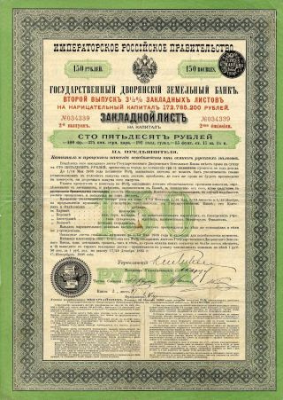 Russia: Imperial Land Mortgage Bank For The Nobility 150 Roubles 1898 photo