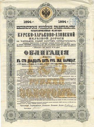 Russia: Kursk Kharkov Asov Rr 125 Gold Rubel 1894 photo