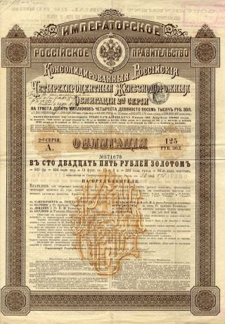 Russia: Consolidated Railroad Bond 125 Roubels 1889 Series 2 photo