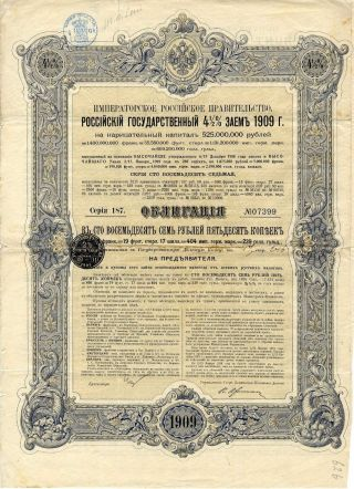Russia: 1909 State Bond Obligation 187.  50 Roubles Series 187 - 399 photo