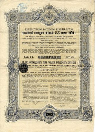 Russia: 1909 State Bond Obligation 187.  50 Roubles Series 187 - 398 photo