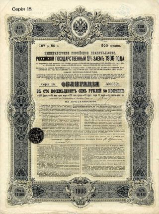 Russia: 1906 State Bond Obligation 187.  50 Roubles Series 18 - 621 photo