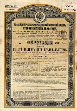 Russia: State Loan 125 Gold Rubel 1890 Emission 2 photo