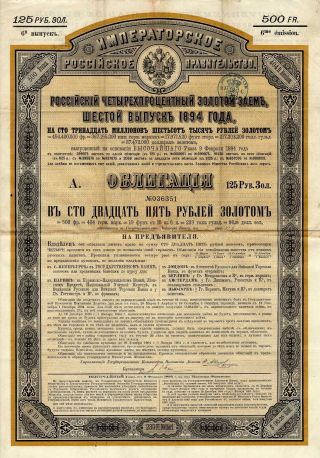 Russia: 1894 State Gold Bond Obligation 125.  30 Roubles Emission 6 - 351 photo