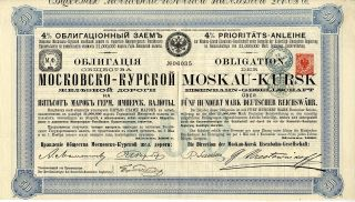 Russia: Moscow - Kursk Rr 500 Mark 1886 photo