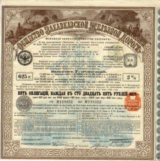 Russia: Transcaucasian Rr 625 Roubles 1882 photo