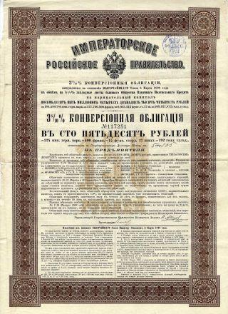 Russia: Government Conversion Bond 150 Rubel 1898 photo