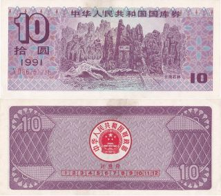 B1027,  Government Bond Of P.  R.  China,  Rmb 10 Yuan 1991 photo