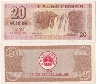 B1028,  Government Bond Of P.  R.  China,  Rmb 20 Yuan 1991 photo