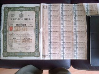 Xxii City Of Kiev 1914 189 Roubles 20 Pounds 5% Bond W/coupons photo