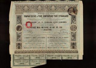 Ελλάς Greece Athens The Production And Trade Of Currants Dd 1910 photo