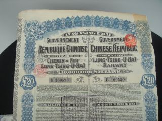 Rare 1913 Petchili China Government Lung Tsing U Hai Railway Bond photo