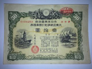 Japan World War2 War Government Bond.  Battle Tank,  Battle Ship,  Big Fighter.  Ww2. photo