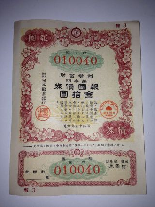 Ww2.  War Government Bond Of Japan.  Sino - Japanese War.  1940 photo