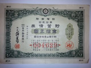 Japan World War2.  Government Bond.  War Bond.  Sino - Japanese War.  1940.  Ww2 photo