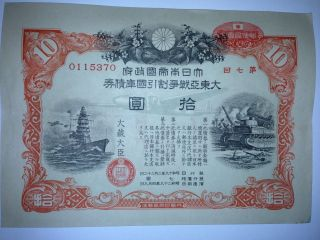 Ww2.  Japan World War2 War Government Bond.  Battle Tank,  Battle Ship & Big Fighter. photo