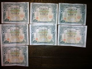 The Consecutive Numbers.  Japan World War 2 War Bond.  1942. photo