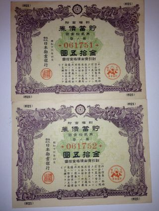 The Consecutive Numbers.  Japan World War2 War Government Bond.  Sino - Japanese War. photo