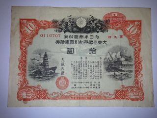 Japan World War2 War Government Bond.  Battle Tank,  Battle Ship & Bomber Fighter. photo