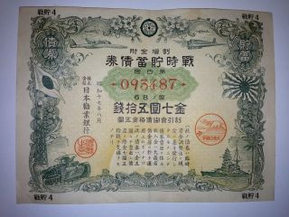 1943.  Ww2.  Japan World War2 War Government Bond.  Battle Tank,  Battle Ship & Fighters photo