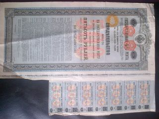 Russian Imperial 1914 500 Roubles 4% Blue Bond W/coupons Fine photo
