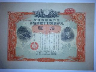 Japan - China War.  Ww2 Imperial Government Bond Of Japan.  Sino - Japanese War.  1939. photo