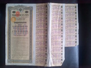 Russian Imperial 1914 100 Roubles 4% Yellow Bond W/coupons Vfine photo