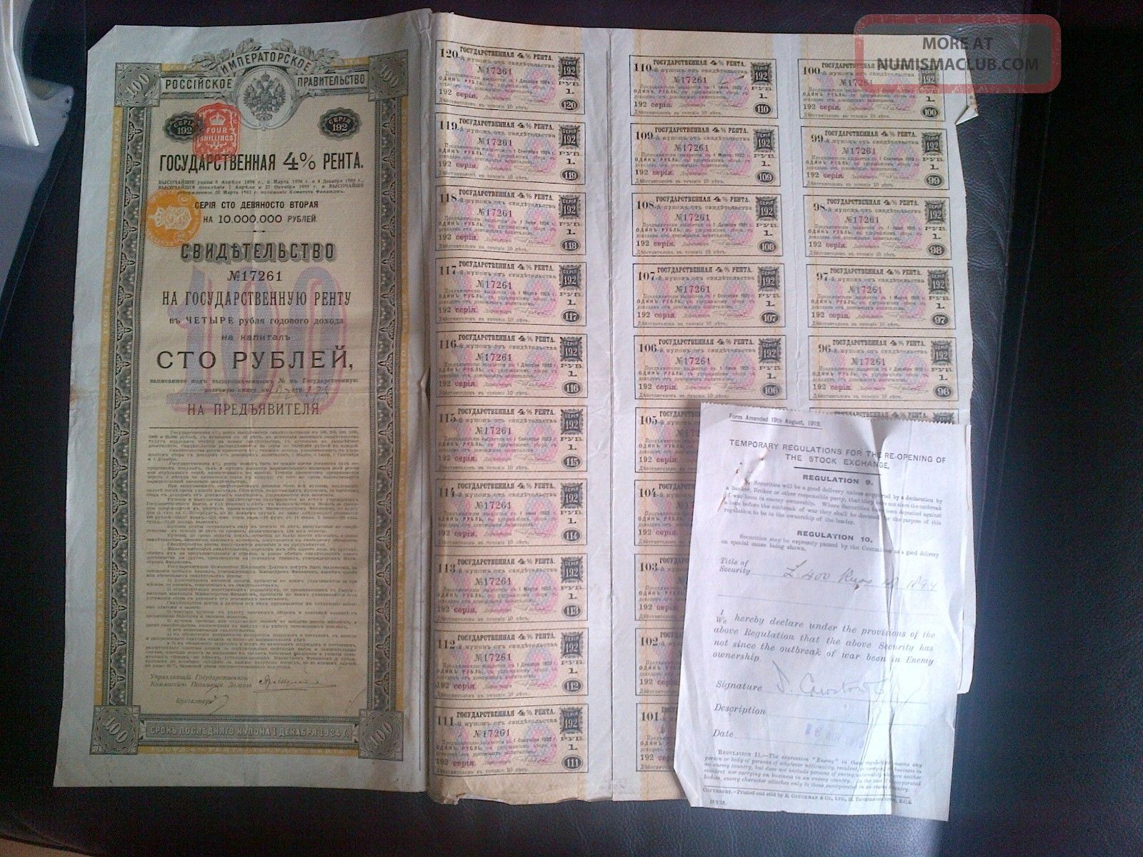 Russian Imperial 1914 100 Rbles 4% Yellow Bond W/coupons Vfine W/cert World photo